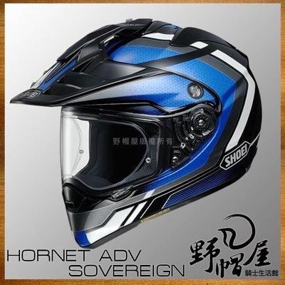 《野帽屋》日本 SHOEI 2017 新款 HORNET ADV 越野帽 鳥帽。SOVEREIGN TC-2