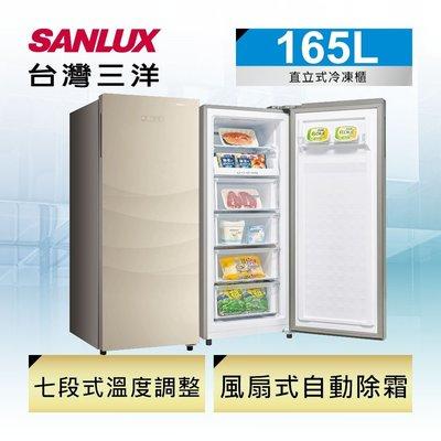 免運!自動除霜功能!!《586家電館》SANLUX三洋冷凍櫃單門直立式【SCR-165F】165公升/