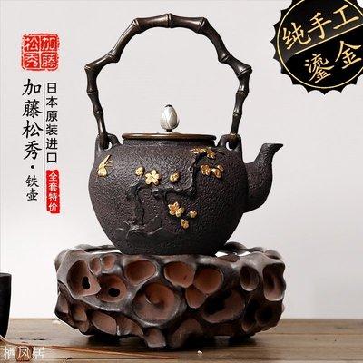 栖凤居 加藤松秀日本鐵壺純手工無塗層進口原裝鑄鐵壺煮茶壺南部茶具 A4982