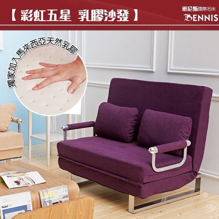 【班尼斯名床】~【獨家馬來西亞天然乳膠‧彩虹五星級雙人沙發床】(單人睡),可拆洗!