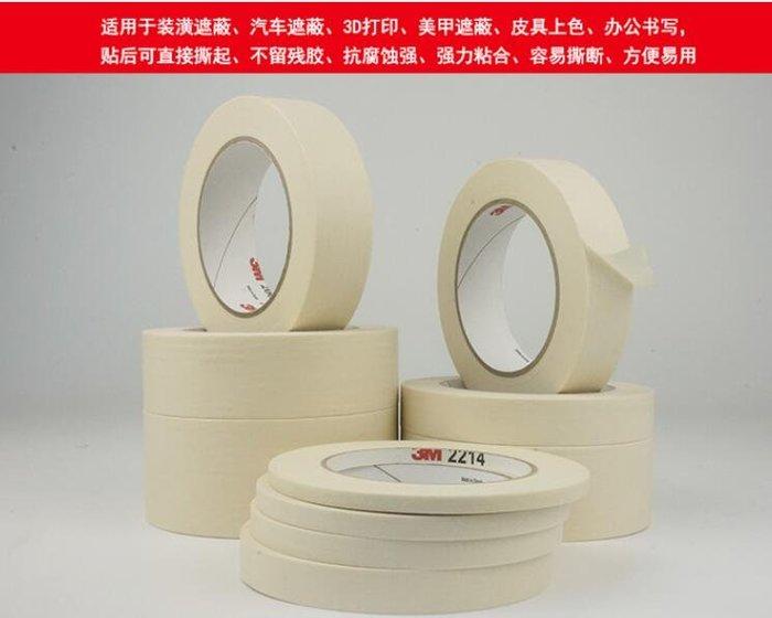 3M2214美紋紙膠帶批發紙膠帶辦公汽車噴漆遮蔽無痕耐高溫膠帶(尺寸不同價格不同)