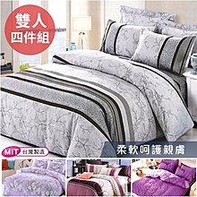 【雙人床包組】高質感親膚舒柔雙人床包 薄被套 四件組/3款 Q400B0071-BM