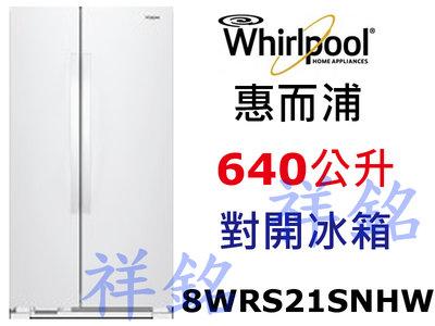 祥銘Whirlpool惠而浦640公升對開冰箱8WRS21SNHW典雅白請詢問最低價