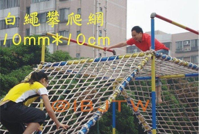白繩 攀爬網 10MM*10CM【奇滿來】防護網 公園 兒童遊戲區 室內戶外攀爬 尼龍 防墜網 安全網 網繩 AEGV