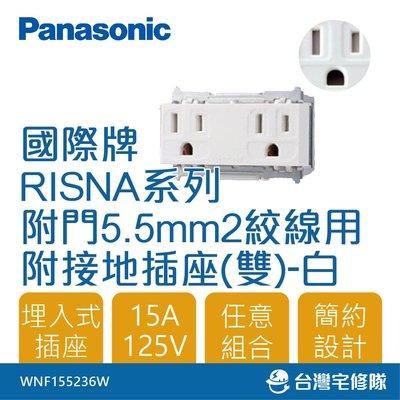 Panasonic國際牌 RISNA系列 星光系列 WNF155236W 附門 雙接地插座-台灣宅修隊17ihome