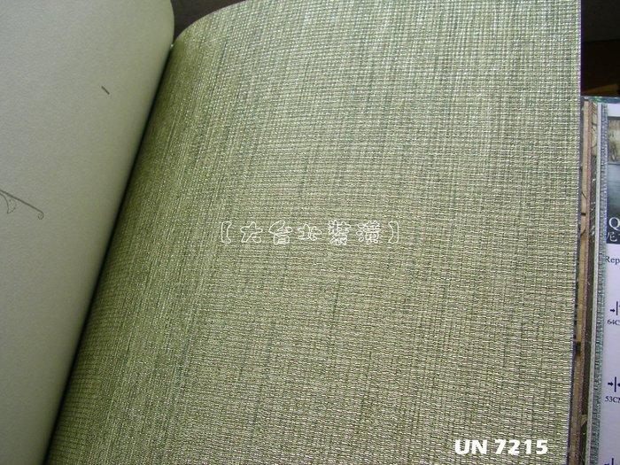 【大台北裝潢】UN國產現貨壁紙* 綠色系素色 每支650元
