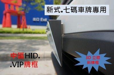 【七碼】VIP 3D 立體 日規 斜牌框 翹牌 JDM 海拉風 雅痞風 NEW ALTIS CAMRY VIOS I6