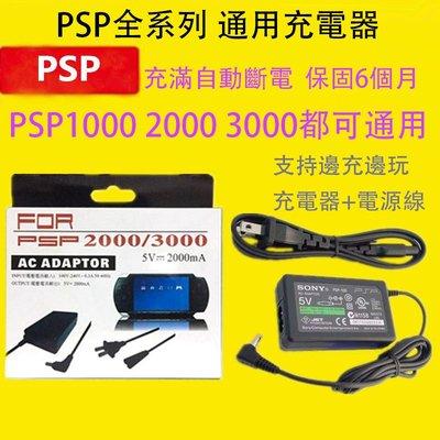 原裝品質psp充電器psp1000 2000 3000電源5V 遊戲機電池充電 配件