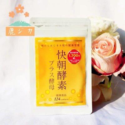 環球海外代購 日本原裝 使用最高級的成份《褐藻素》 快朝酵素 排便順暢
