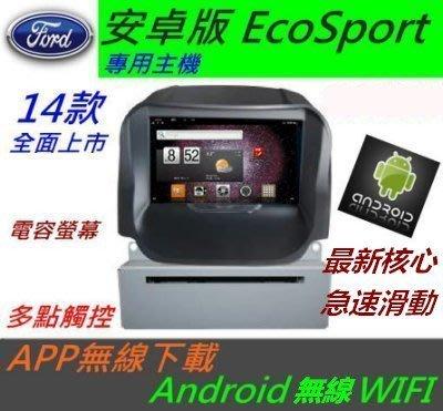 安卓版 EcoSport 音響 EcoSport主機 專用機 主機 汽車音響 藍芽 USB DVD 支援數位 導航 Android 主機