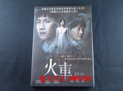 [DVD] - 火車迷蹤案 Helpless (采昌正版)