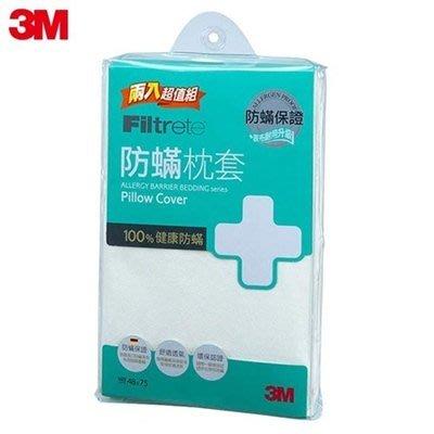 3M 淨呼吸 防蹣枕頭套(兩入組) AB2110 德國進口表布 台灣製造 可水洗 過敏 嬰兒 幼兒 枕套 居家叔叔+