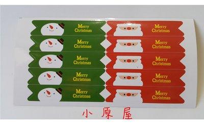 小原屋◕‿◕聖誕老人及雪人貼紙 封口貼 包裝袋 點心盒 烘培貼紙 10張100枚