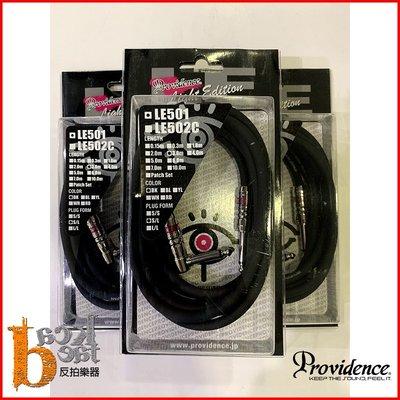 [反拍樂器] Providence Silver Link LE501 Cab 3M 樂器導線 導線 公司貨 免運費