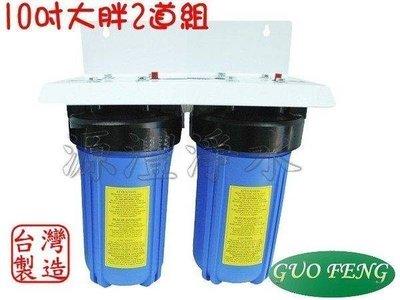 [源灃淨水]10吋大胖2道組水塔過濾含PP濾心.活性炭$2000/組 .台灣製造. 全戶過濾1英吋