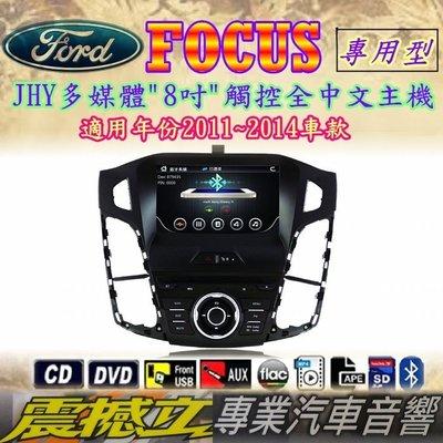 """震撼立音響 JHY FORD FOCUS """"8吋"""" DVD觸控螢幕主機 內建/數位/導航/藍芽/USB/SD"""