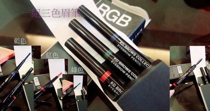 ❤QQ小睫❤ 型色大師RGB炫色特調一組三色眉筆/雙頭/另一頭眉刷設計/彩妝師/設計師/假睫毛