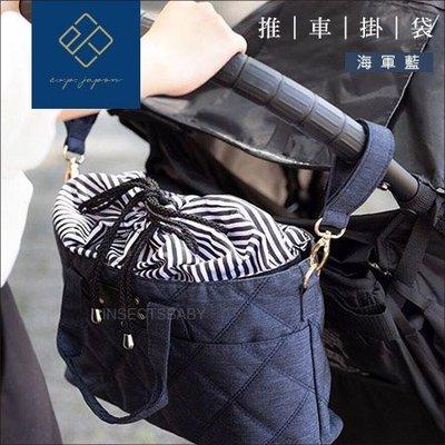 ✿蟲寶寶✿【日本 e.x.p japon】現貨!Luxurious 3way嬰兒手推車置物掛袋 / 推車掛袋
