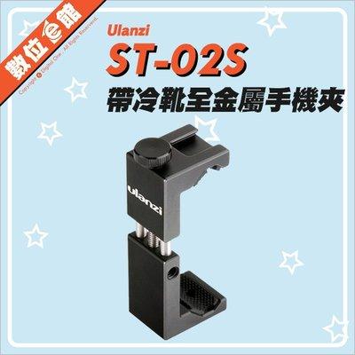 手感好質感佳 Ulanzi Iron Man II 鋼鐵俠 2代 ST-02S 金屬手機夾 冷靴 熱靴 1/4吋螺絲孔