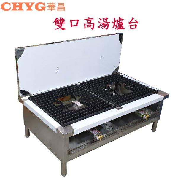 【華昌料理餐飲設備】全新雙口白鐵平口高湯爐銅手動點火快速爐中