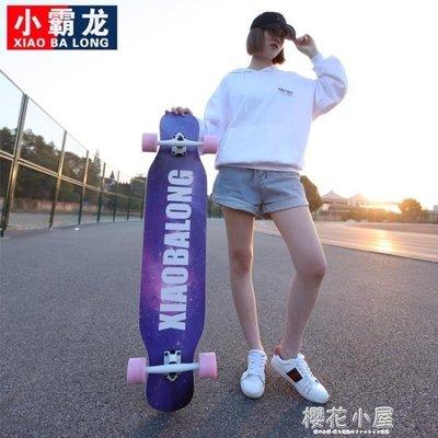 長板公路滑板四輪滑板車青少年男女生舞板成人 滑板初學者QM