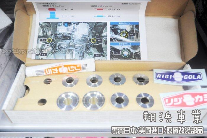 【翔浜車業】日本純㊣SPOON RIGID COLLAR ALL NEW HR-V 前副車架強化襯套組/底盤強化襯套組