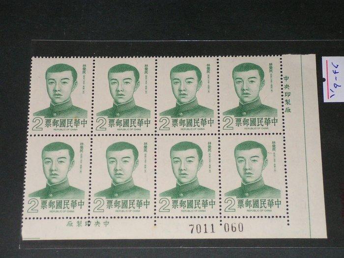 ~愛郵者~〈八方連〉73年 名人肖像~林覺民 1全 帶邊角 雙廠銘 版號 回流上品  特2