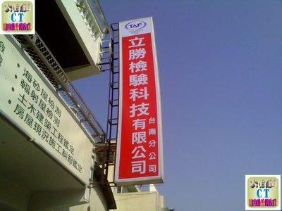 大台南 CT 創意設計廣告社-中空板輸出廣告招牌