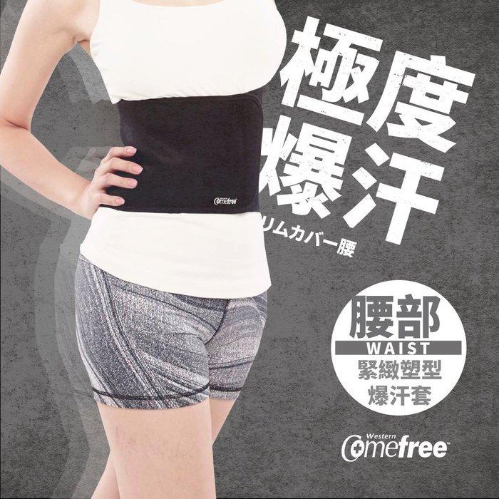 Click Me § Comefree緊緻塑型爆汗套-腰部