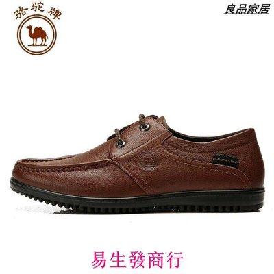 【易生發商行】駱駝牌 男鞋  春季  休閑皮鞋 真皮系帶流行男鞋 輕便舒F6031