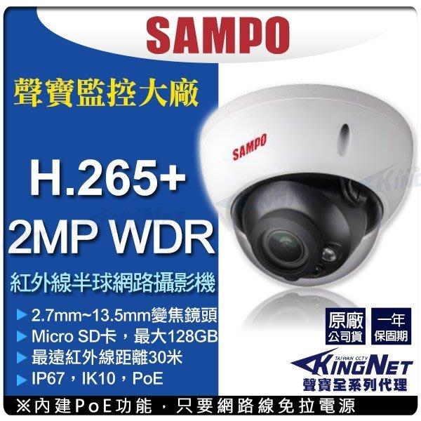 SAMPO 聲寶 半球紅外線 網路攝影機 2.7-13.5mm 變焦 插卡 金屬防水防暴 H.265 POE 1080P