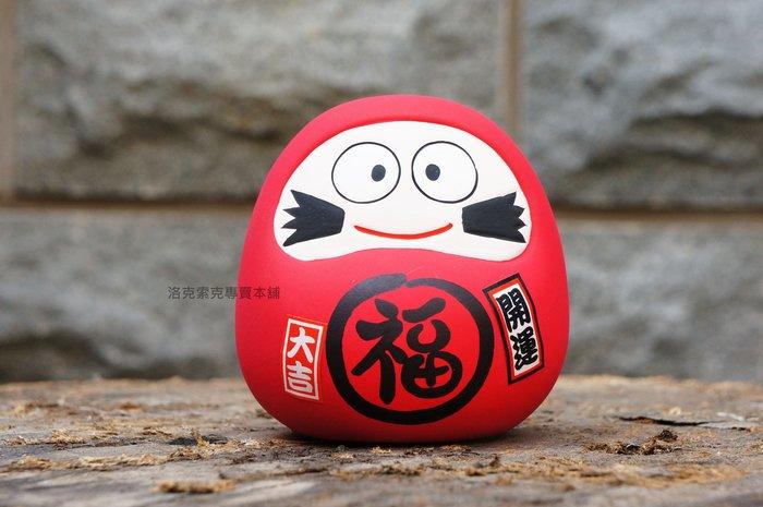 [洛克索克專賣本舖] 開運招福 達摩儲金箱 存錢筒 日本製 全新日本空運 現貨 開運小物 風水擺飾 可愛招財小物