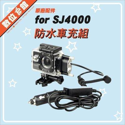數位e館 SJcam 原廠配件 SJ4000 WIFI 防水車充組 防水殼 車充線 USB 雙線板 防水盒 邊充邊錄