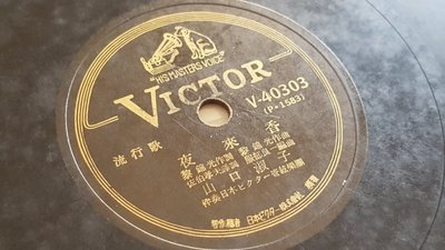 夜來香 山口淑子 (李香蘭) 流行歌,78轉唱片 蟲膠唱片 曲盤唱片 電木唱片 SP唱片 留聲機