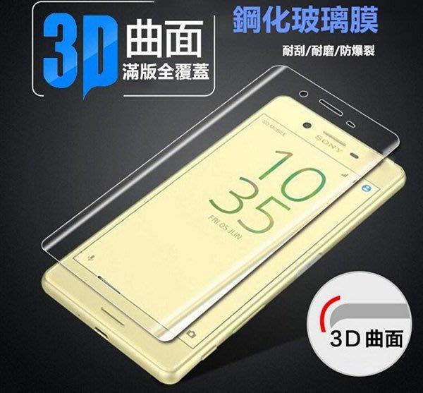 ☆手機寶藏點☆ SONY XA XA1 XA1U 9H鋼化玻璃保護貼 平面/曲面 多種顏色可選