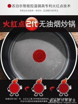 現貨/蘇泊爾平底鍋不粘鍋煎餅蛋迷你千層牛排煎鍋電磁爐燃氣灶通用炒鍋 igo/海淘吧F56LO 促銷價