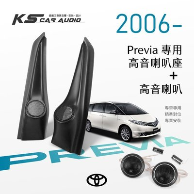 M2s【高音喇叭座+高音喇叭 】Toyota Previa 06年~ 專車專用 精準對位 專業安裝|岡山破盤王