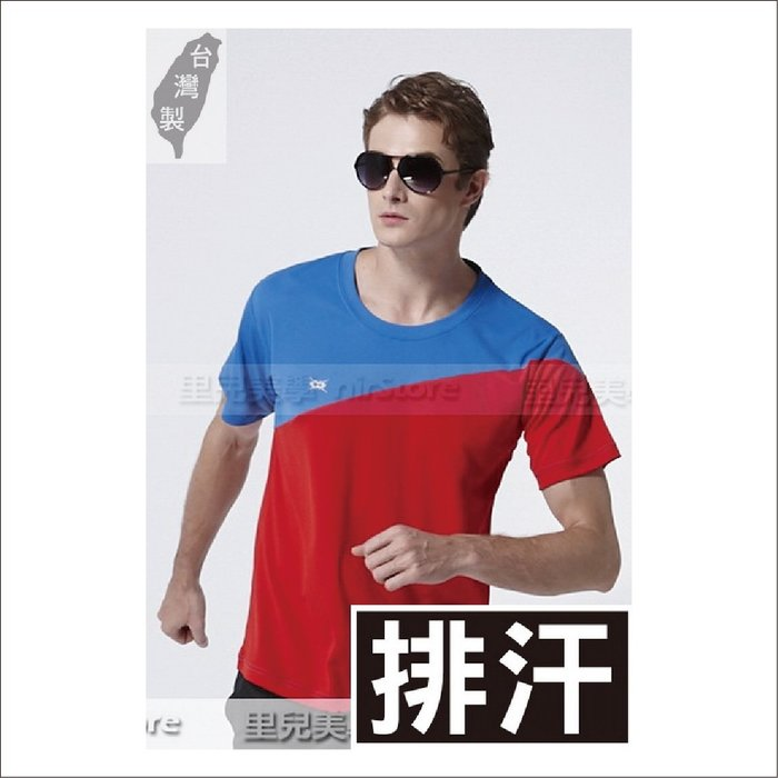 【SP-66n06-01】男女圓領短袖T恤吸濕排汗紅寶藍台灣製造團體服制服團體制服衣服印刷刺繡字慢跑步馬拉松路跑籃球班服
