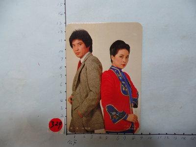 秦漢,老明星卡-3
