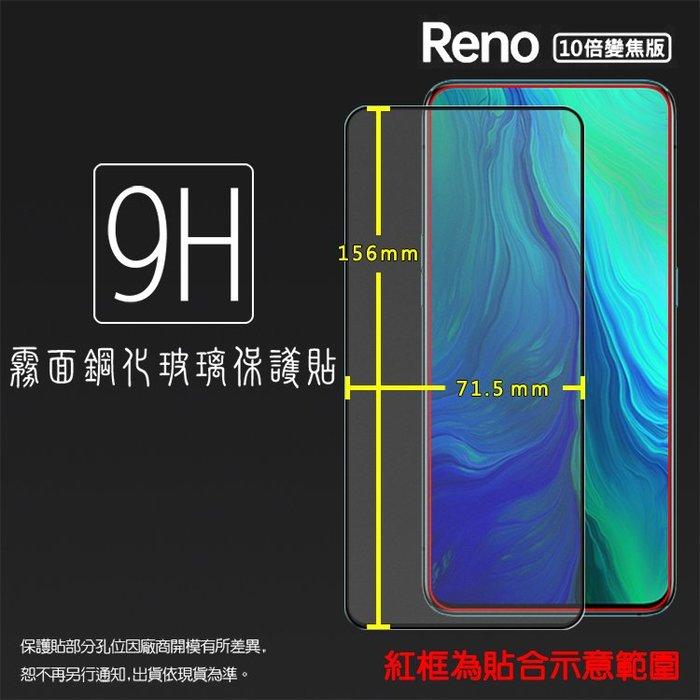 霧面滿版 鋼化玻璃保護貼 OPPO Reno 10X 10倍變焦版 CPH1919 滿版玻璃 9H 鋼貼 螢幕貼 保護膜