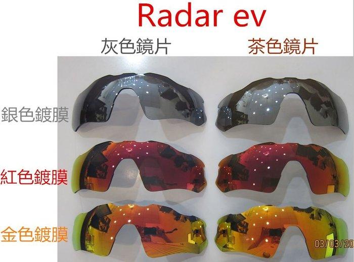 適用OAKLEY 的 Radar Lock、Radar Ev替換鏡片 (鏡片皆享有一年保固)