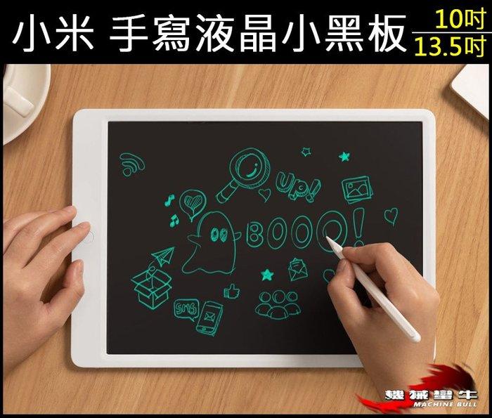 ≡MACHINE BULL≡ 小米有品 米家 13.5吋 液晶小黑板 科技 無灰塵 電子紙 兒童畫板 繪畫板