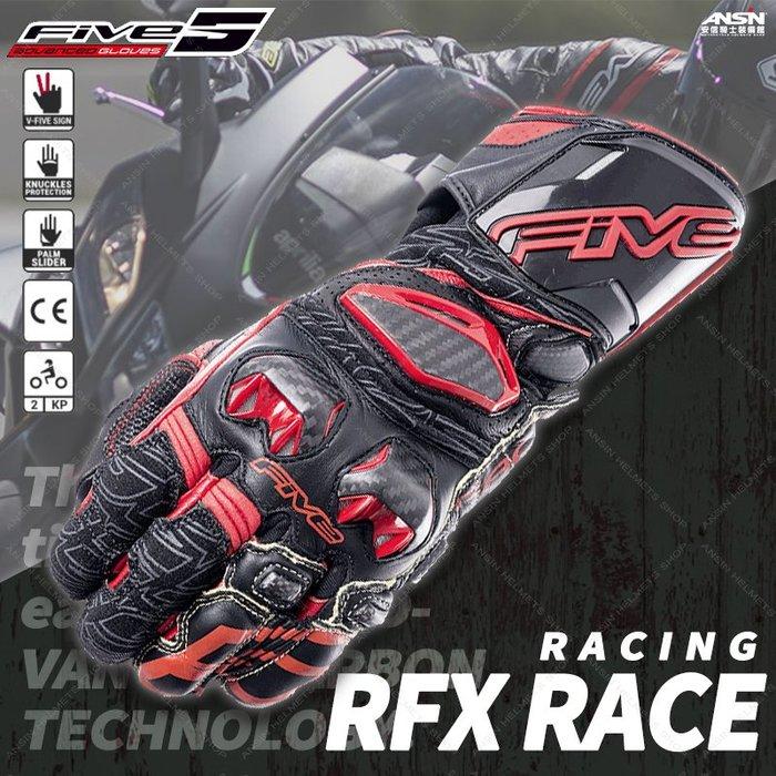 [中壢安信]法國 FIVE Advanced 手套 RACING RFX RACE 黑紅 全真皮 防摔手套 碳纖維 CE