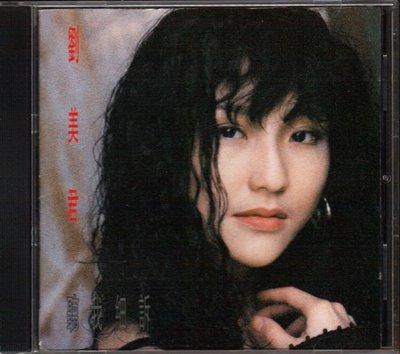 劉美君 聽我細訴 早期版CD (MASTERED IN THE U.S.A)