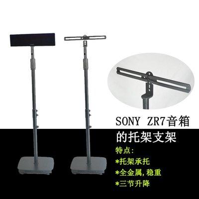 橙子的店 Sony srs zr7用索尼環繞音箱大法衛星落地音響架帶托架雙孔音箱架