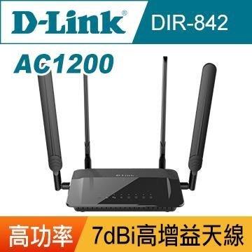 +送10dbi天線含發票D-Link DIR-842-C  Wireless AC1200 雙頻Gigabit無線路由器