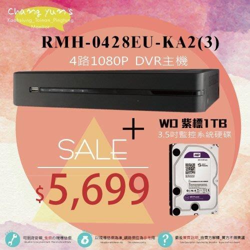 高雄/台南/屏東監視器 RMH-0428EU-KA2(3) 4路DVR1080P監控主機+WD10PURX 紫標1TB