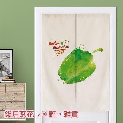 柒月茶花╭*輕。雜貨。青蕾 北歐鄉村風 H塗鴉青椒 廚房門簾 咖啡短簾 穿桿式半簾