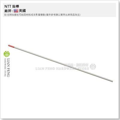 【工具屋】*含稅* NTT 鎢棒 2.4mm EWTh-2 175mm 氬銲 紅頭鎢棒針 電焊機 焊接切割