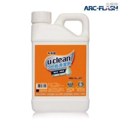 u-clean地板清潔劑 1000g - 無人工香料、環保無毒、家有小寶貝適用